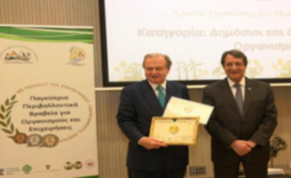 CYMEPA: Απονομή του βραβείου Gold Protector of the Environment 2019