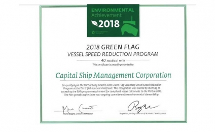 Η Capital Ship Management Corp. λαμβάνει το «Green Environmental Achievement Award»